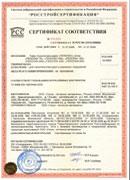 Сертификат на Геоспан
