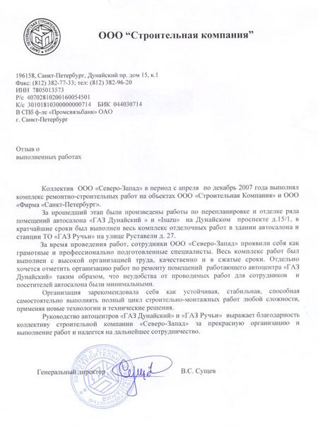 рекомендация автоцентров «ГАЗ Дунайский» и«Isuzu» на качество отделочных работ