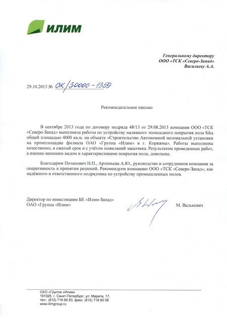рекомендация ОАО «Группа Илим» на качество работ по устройству промышленного эпоксидного пола