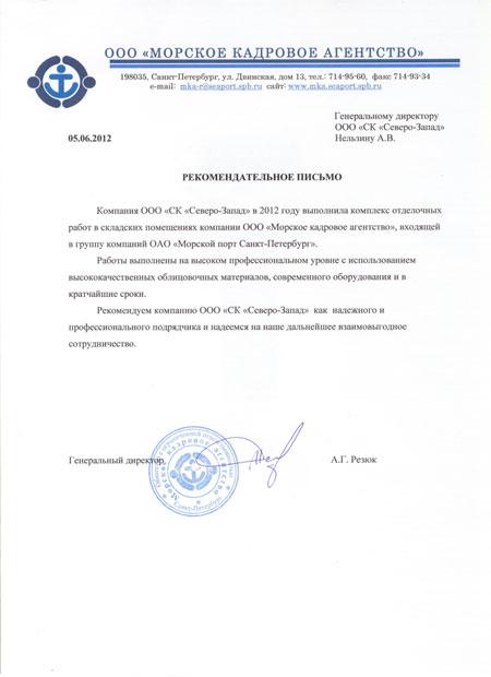 рекомендация ООО «Морское кадровое агентство» на качество отделочных работ