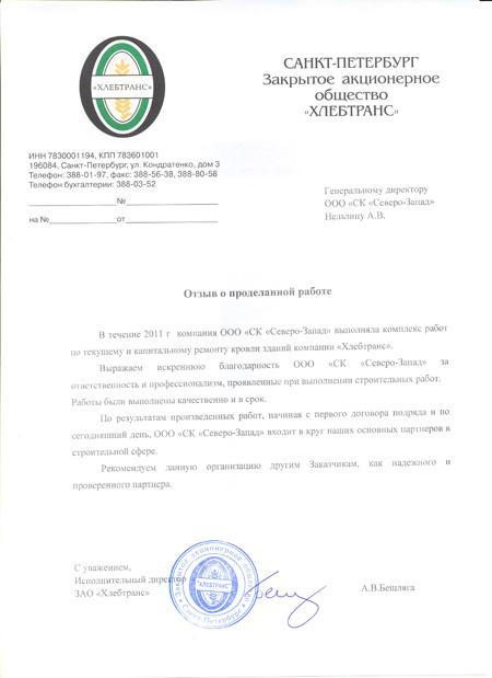 """рекомендация ЗАО """"Хлебтранс"""