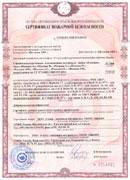 Пожарный сертификат на Изоспан