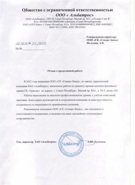 рекомендация ЗАО «Альбатрос» на качество кровельных работ