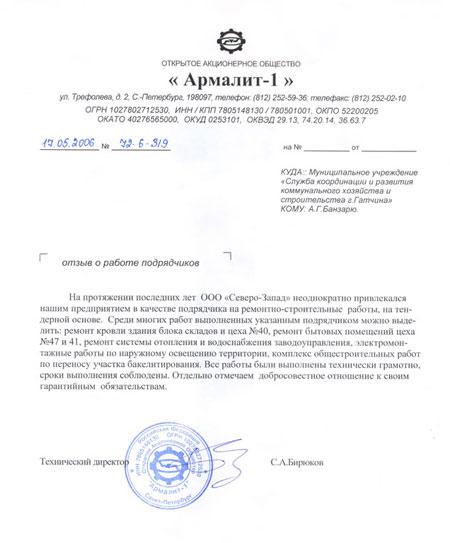рекомендация ОАО «Армалит-1» на качество кровельных работ, устройство промышленного пола, ремонта
