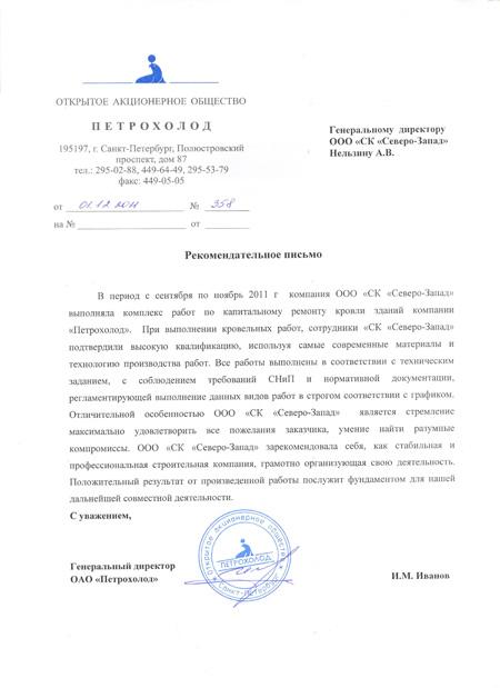 """рекомендация ОАО """"Петрохолод"""
