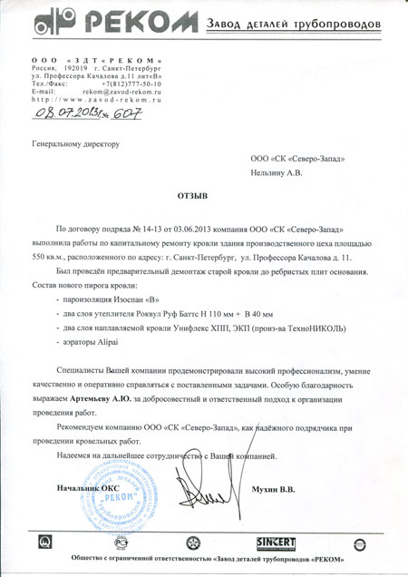 рекомендация ООО ЗДТ Реком