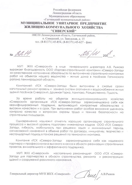 рекомендация МУП ЖКХ «Сиверский» на качество кровельных и сантехнических работ