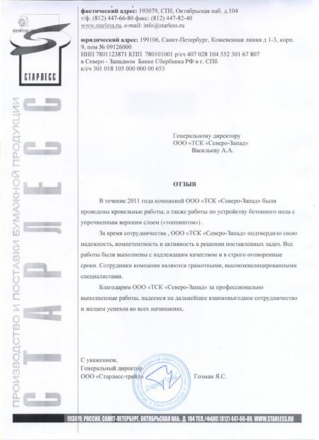 """рекомендация ООО """"Старлесс-Трейд"""
