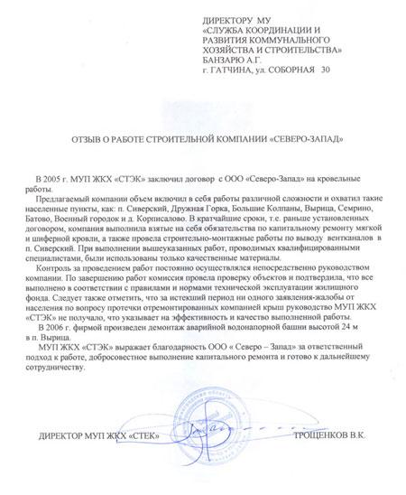 рекомендация МУП ЖКХ «СТЭК» на качество кровельных и общестроительных работ