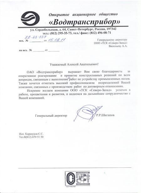 """рекомендация ОАО """"Водтрансприбор"""